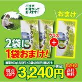【】靜岡深むし茶初摘?2袋+1袋おまけ?100g3袋