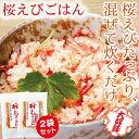 桜えびごはん【60g×2袋(二合用×2袋)】ご飯 サクラエビ さくらえび 桜エビ サクラえび さく