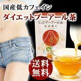 くせがなく飲みやすい!水分補給・栄養補給に! 気品のある香り。きれいな茜色。プーアール茶(プーアル茶)「茶流痩々」。【】【国産/安心/安全】 低カフェイン プーアール茶(プーアル茶