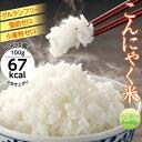こんにゃく米 6食セット簡単美味しいダイエット!カロリー約3...