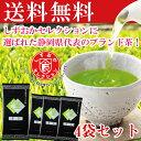 お茶 緑茶 日本茶 煎茶【メール便 送料無料】静岡県牧之原ブランド茶 望銀印100g×4袋