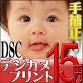 【送料無料】【ポイント10倍】 スマホ・デジカメプリント DSCサイズ<手補正付き> 高品質写真仕...
