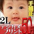 【送料無料】【ポイント10倍】 スマホ・デジカメプリント 2Lサイズ<手補正付き> 高品質写真仕...