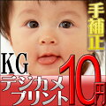 【送料無料】【ポイント10倍】 スマホ・デジカメプリント KG(はがき)サイズ<手補正付き> 高...