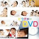 ピクチャーDVD(DVD-R書き込み) 画像とスライドショーを同時保存 テレビでBGM付きスライドショームービーが見れる! デジカメ・スマホ・タブレットの画像データのバックアップに最適