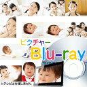 ピクチャーBlu-ray(BD-R書き込み) 画像とスライドショーを同時保存 テレビでBGM付きスライドショームービーが見れる! デジカメ・スマホ・タブレットの画像データのバックアップに最適