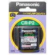 【期限切れ】【メール便OK】【即納】パナソニック カメラ用リチウム電池/6V CR-P2(期限切れ)