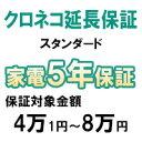 クロネコスタンダード5年間延長保証(保証対象商品【税別】価格4万1円~8万円)
