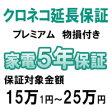 クロネコ物損付き5年間延長保証(保証対象商品【税別】価格15万1円〜25万円)