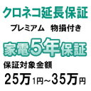 クロネコ物損付き5年間延長保証(保証対象商品【税別】価格25万1円〜35万円)