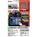 【メール便OK】ケンコー液晶プロテクター キヤノン EOS 80D / EOS70D 用 JAN末番877357