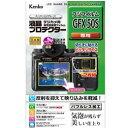 【送料無料】【メール便発送】Kenko液晶プロテクター 富士フイルム GFX 50S 用