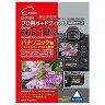 【メール便OK】エツミ 液晶保護フィルム(キヤノン EOS-1D X専用) /ETSUMI E-7154