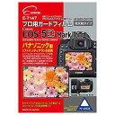 エツミ 液晶保護フィルム(キヤノン EOS 5D Mark III専用) /ETSUMI E-7147