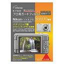 【メール便OK】エツミ 液晶保護フィルム(ニコン COOLPIX S6600専用) /ETSUMI E-7222