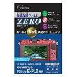【メール便OK】エツミ 液晶保護フィルムZERO(オリンパス PEN Lite E-PL6専用) /ETSUMI E-7311