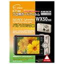 【メール便OK】エツミ 液晶保護フィルム(ソニー サイバーショット WX50専用) /ETSUMI E-7130