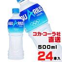 【送料無料】【安心のコカ・コーラ社直送】アクエリアス500PETx24本