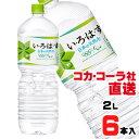 ショッピングペット 【送料無料】【安心のコカ・コーラ社直送】い・ろ・は・す PET 2Lx6本