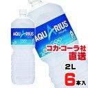 【送料無料】【安心のコカ・コーラ社直送】アクエリアス PET 2Lx6本