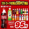 【送料無料】【安心のコカ・コーラ社直送】コカ・コーラ 500PET選り取りセット(24本x2ケース)