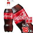 【送料無料】【安心のコカ・コーラ社直送】コカ・コーラ1.5LPETx16本(8本x2ケース)