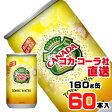 【送料無料】【安心のコカ・コーラ社直送】カナダドライトニックウォーター160ml缶x60本(30本x2ケース)