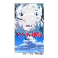 【即納】千と千尋の神隠し /VHSビデオ...:arai:10300076