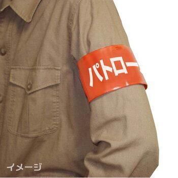 ゴム腕章オリジナル腕章制作文字印刷(名入れ)・サイズ・カラー・材質【お見積もり無料】安全表示