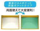 collar掲示板!壁掛け、A4両面ポケット掲示板・表示板7色のカラー!キッチンに、オフィスに、インテリアとして大特価!