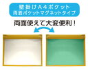 collar掲示板!壁掛け、A4両面ポケットマグネットタイプ掲示板・表示板7色のカラー!キッチンに、オフィスに、インテリアとして大特価!