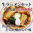 【送料無料】生ラーメン10食セット 醤油味
