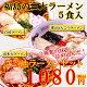福島の三大ラーメン5食入