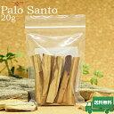 パロサント 香木 20g ペルー産 パロサント 浄化用 『聖なる木』パロサント クリックポスト送料無料