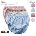 【Amour/アムール】 大きいサイズ LL 天竺 無地 ショーツ 下着 パンティー パンツ ランジェリー インナー 肌着 レディース 女性用 女性 ミセス レース 日本製 おすすめ メール便 人気 シンプル ゆったり すっぽり 深履き ピンク