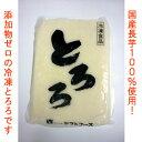 ヤマトフーズ 冷凍とろろ(1kg)【マラソン201211_食品】【RCP】