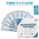 ショッピングサージカルマスク 不織布三層立体マスク(100枚セット)【正規直輸入】CE認証・FDA認証・使い捨てサージカルマスク(送料無料)
