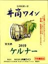 井筒ワインケルナ-白2019年産720ml無添加新酒