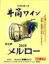 井筒ワインメルロ-赤辛口2019年産720ml無添加新酒予約受付