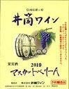 井筒ワインマスカットベリ-A赤辛口2019年産720ml無添加新酒