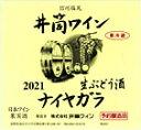 井筒生ワイン 白 2021年産720ml 無添加本生予約 要冷蔵