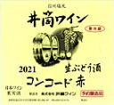 井筒生ワイン 赤 2021年産720ml 無添加本生予約 要冷蔵