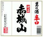 赤城山 辛口 本醸造 1.8L 【楽ギフのし】