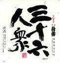【誕生日】【ギフト】【お中元】【御中元】三十六人衆 菊勇 純米大吟醸 1.8L