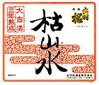 出羽樱枯山水的1.8L(冷藏)[出羽桜 枯山水 1.8L【楽ギフのし】]
