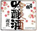 【誕生日】【ギフト】【父の日】出羽桜 桜花・吟醸 720ml 生々(要冷蔵)