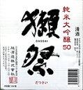 【ギフト】【ハロウィン】獺祭 純米大吟醸 1.8L 磨き50%