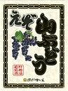 【誕生日】【ギフト】【お中元】函館ワイン えぞ山ぶどう720ml 少量添加