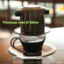 ベトナムコーヒーフィルターセット(コーヒー豆「Buon Me Thuot(ブオンメトート)」100g と専用フィルターのセット)
