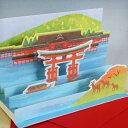 ポップアップ立体カード「秋の安芸の宮島」?厳島神社の鳥居と鹿と紅葉?Hiroshima【グリーティン